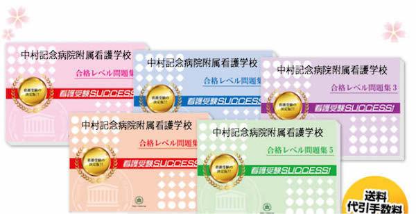 中村記念病院附属看護学校の情報満載 (口コミ・就 …