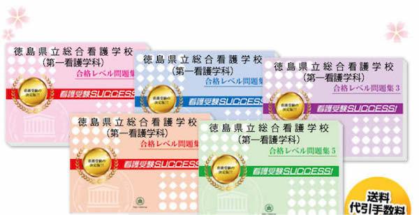 徳島県立総合看護学校(第一看護...