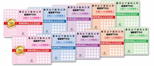 東京 女子 医科 大学 看護 専門 学校